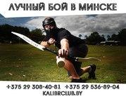 Лучные бои в Минске (ArgeryTag)